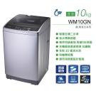 Whirlpool惠而浦 10公斤直立洗衣機WM10GN