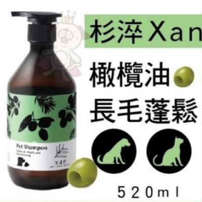 杉淬Xan-橄欖油長毛蓬鬆寵物洗毛精520ml 兩罐組