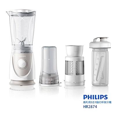 飛利浦 PHILIPS 3合1隨行杯果汁機HR2874
