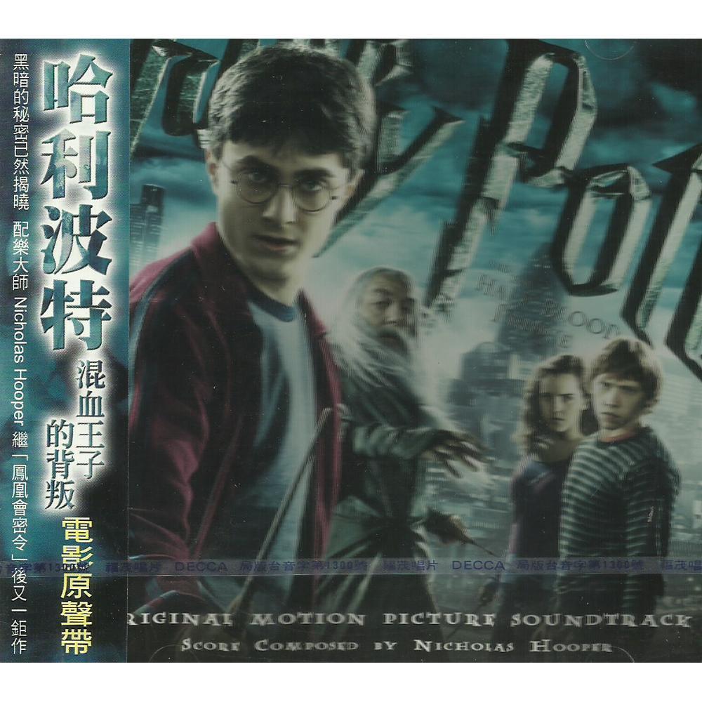哈利波特:混血王子的背叛電影原聲帶CD