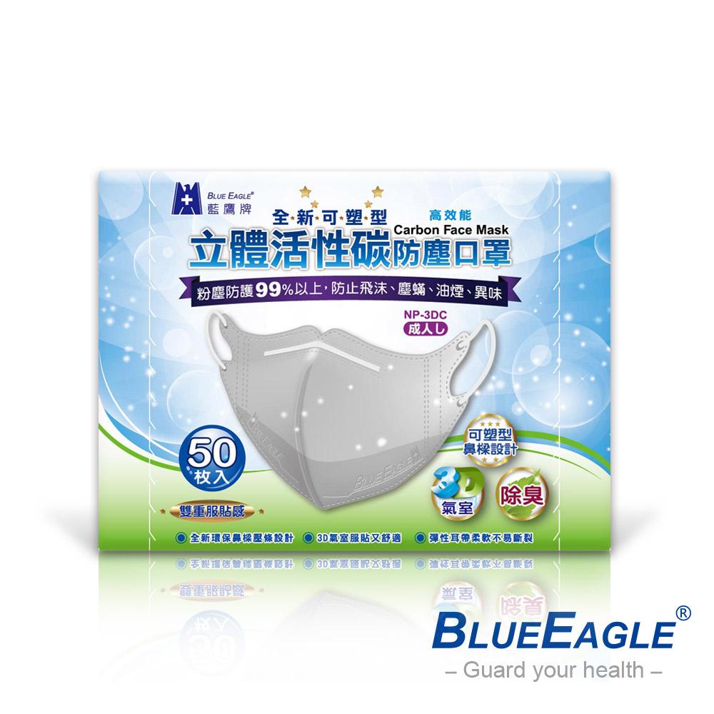 藍鷹牌 全新可塑型 成人立體活性碳口罩 50入x5盒