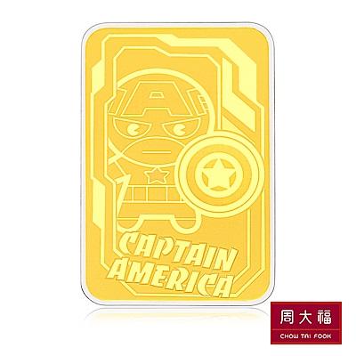 周大福 漫威MARVEL系列 Q版美國隊長黃金金章/金幣(長方形)