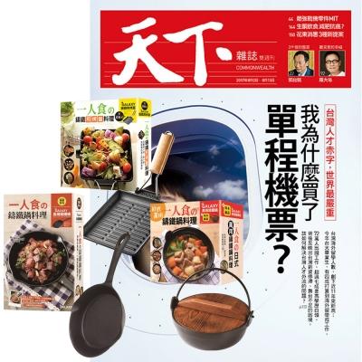 天下雜誌 (半年12期) 贈 一個人的廚房 (全3書/3只鑄鐵鍋)
